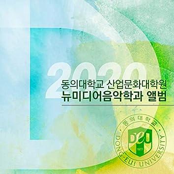2020 Dongui University Graduate School of Industrial Culture New Media Music Album