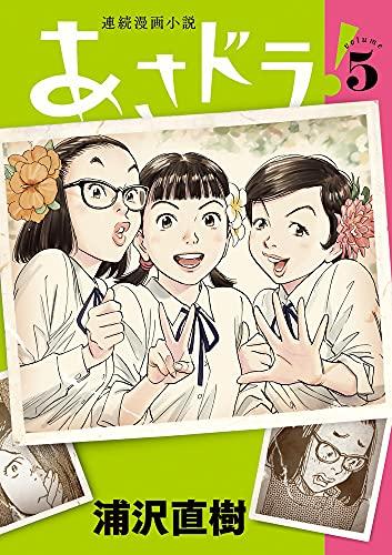 あさドラ! (5) (ビッグコミックススペシャル)