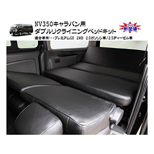 NV350 キャラバン ダブルリクライニングベッドキット クッション無