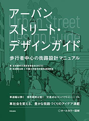 アーバンストリート・デザインガイド: 歩行者中心の街路設計マニュアル