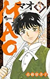 MAO (5) (少年サンデーコミックス)