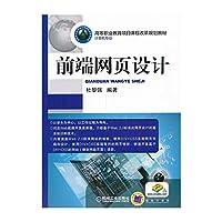 前端网页设计(高等职业教育项目课程改革规划教材)