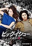 ビッグイシュー ~正義か、悪か~ DVD-BOX2[DVD]