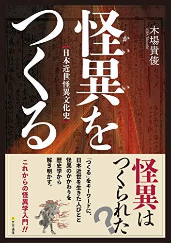 怪異をつくる: 日本近世怪異文化史