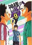 神様のバレー 9 (芳文社コミックス)