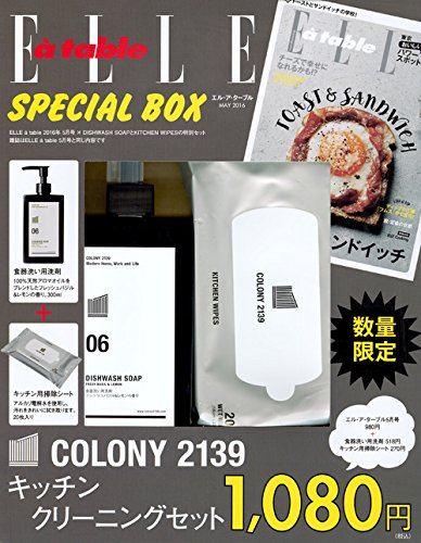 ELLE a table 2016年5月号 × DISHWASH SOAPとKITCHEN WIPESの特別セット (Elle a table (エル・ア・ターブル))