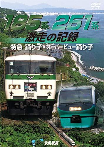 185系・251系 激走の記録 特急踊り子・スーパービュー踊り子[DVD] - ビコム 鉄道車両シリーズ