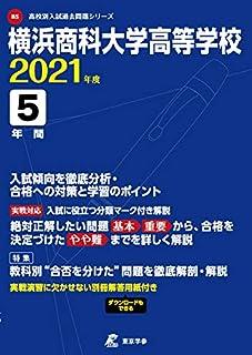 横浜商科大学高等学校 2021年度 【過去問5年分】 (高校別 入試問題シリーズB5)