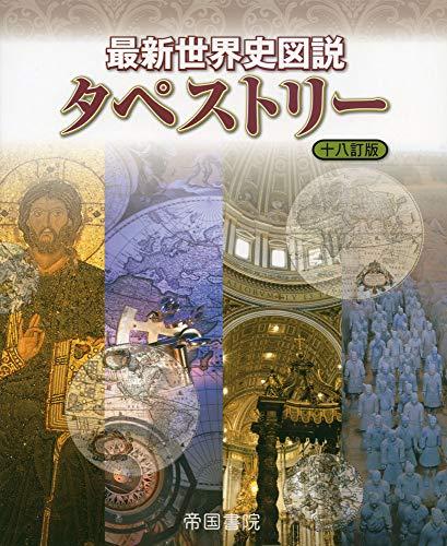 最新世界史図説タペストリー 十八訂版