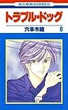 トラブル・ドッグ 6 (花とゆめコミックス)