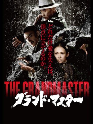『グランド・マスター(字幕版)』のトップ画像