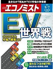 週刊エコノミスト 2021年 9/7号 【特集:EV世界戦】