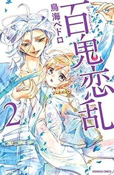 [鳥海ペドロ]の百鬼恋乱(2) (なかよしコミックス)