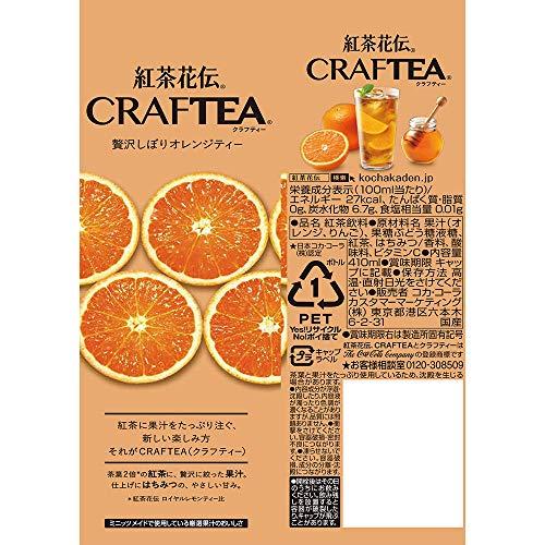 日本コカ・コーラ『紅茶花伝CRAFTEA(クラフティー)贅沢しぼりオレンジティー』