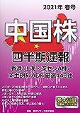 中国株四半期速報2021年春号