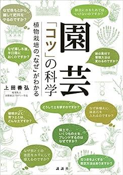 [上田善弘]の園芸 「コツ」の科学 植物栽培の「なぜ」がわかる
