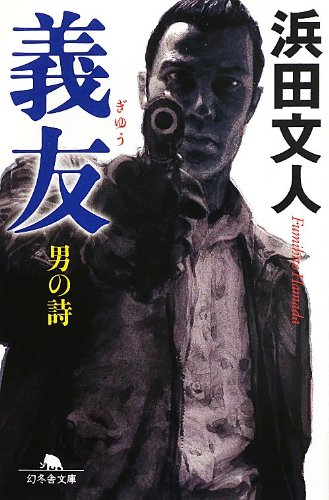 義友 男の詩 (幻冬舎文庫)