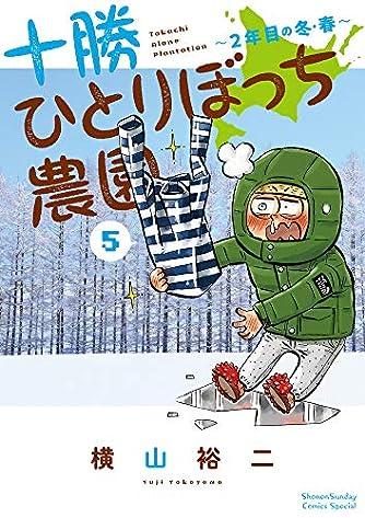 十勝ひとりぼっち農園: 2年目の冬・春 (5) (少年サンデーコミックススペシャル)