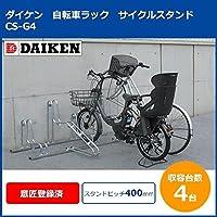 便利グッズ 日用品雑貨 自転車ラック サイクルスタンド CS-G4 4台用