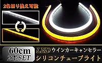 シーケンシャル 流れる ウインカー LED シリコン チューブ ライト 60㎝×2本 ウイポジ 2色切替 白黄 LEDテープ デイライト【2】