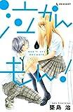 泣かんもん!(2) (デザートコミックス)
