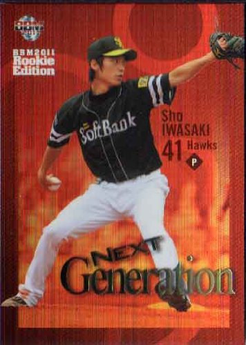 BBM2011 ベースボールカード ルーキーエディション NEXT GENERATION No.N2 岩嵜翔