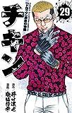 チキン 「ドロップ」前夜の物語 29 (29) (少年チャンピオン・コミックス)
