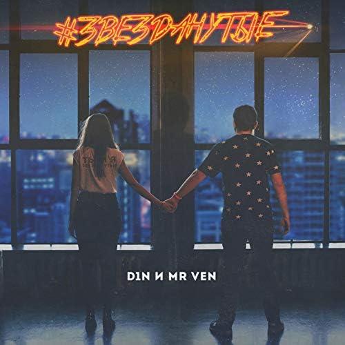 D1N & Mr VeN