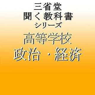 『三省堂 政治経済』のカバーアート