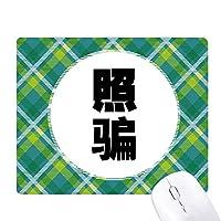 中国の引用写真トリックスター 緑の格子のピクセルゴムのマウスパッド