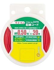 エーモン 配線コード 0,5sq 20m 赤 2570