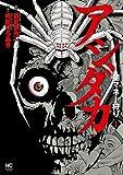 アシダカ~闇マネー狩り~ (1) (ニチブンコミックス)