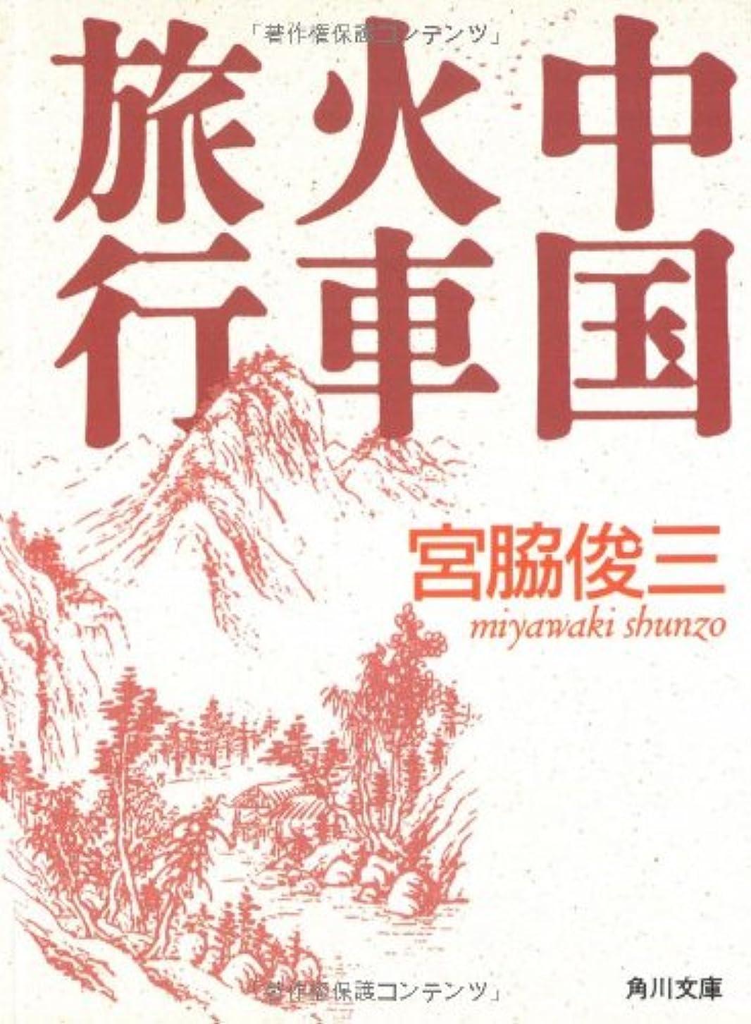 時制引き受けるどこでも中国火車旅行 (角川文庫)