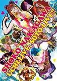 UCHI-LIVE, SOTO-LIVE!![DVD]