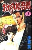 おがみ松吾郎 6 (少年マガジンコミックス)