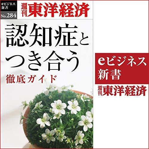 『認知症とつき合う(週刊東洋経済eビジネス新書No.284)』のカバーアート