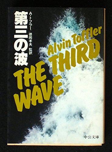 第三の波 (中公文庫 M 178-3)の詳細を見る