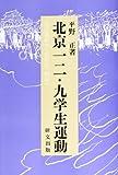 北京一二・九学生運動―救国運動から民族統一戦線へ (研文選書)
