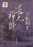 道元禅師〈下〉 (新潮文庫)
