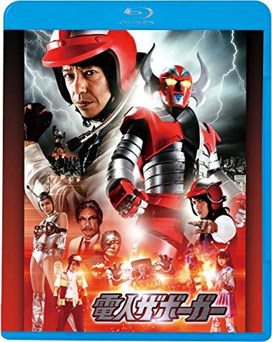 電人ザボーガー [Blu-ray]