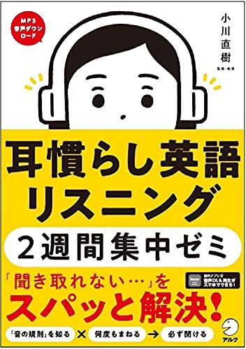 【音声DL付】耳慣らし英語リスニング2週間集中ゼミ
