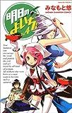 明日のよいち! 4 (少年チャンピオン・コミックス)