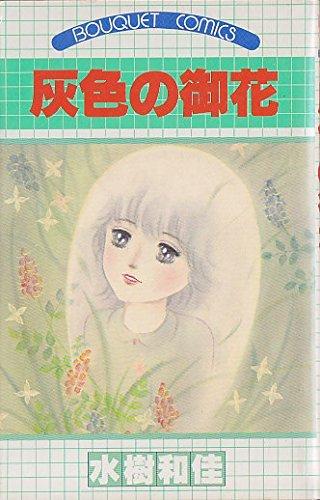 灰色の御花 (ぶ〜けコミックス)