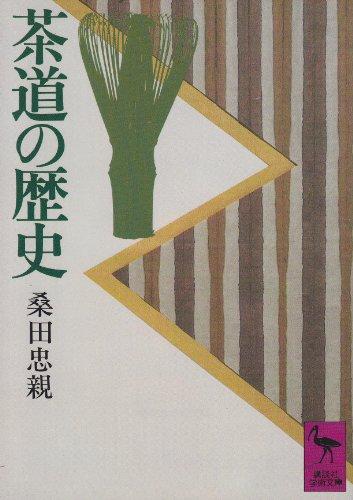 茶道の歴史 (講談社学術文庫)の詳細を見る