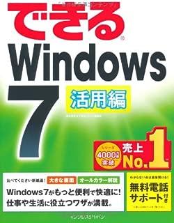 (無料電話サポート付)できる Windows 7 活用編 (できるシリーズ)