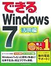 (無料電話サポート付)できる Windows 7 活用編