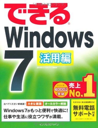 (無料電話サポート付)できる Windows 7 活用編 (できるシリーズ)の詳細を見る