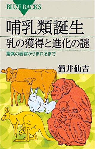 哺乳類誕生 乳の獲得と進化の謎 驚異の器官がうまれるまで (ブルーバックス)