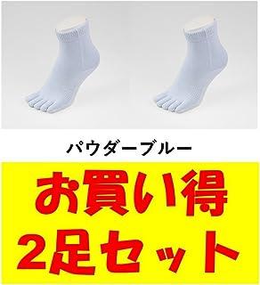 お買い得2足セット 5本指 ゆびのばソックス Neo EVE(イヴ) パウダーブルー iサイズ(23.5cm - 25.5cm) YSNEVE-PBL
