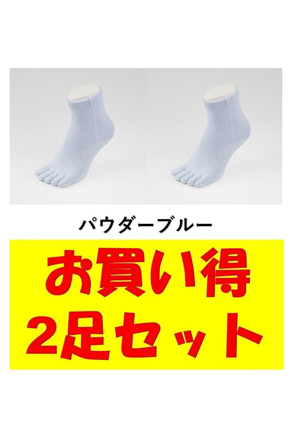 サラダ法律接辞お買い得2足セット 5本指 ゆびのばソックス Neo EVE(イヴ) パウダーブルー iサイズ(23.5cm - 25.5cm) YSNEVE-PBL